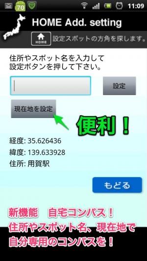 Androidアプリ「東京スカイツリーNavi」のスクリーンショット 3枚目
