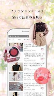 Androidアプリ「ハウコレ:女の子のトレンド情報アプリ」のスクリーンショット 3枚目