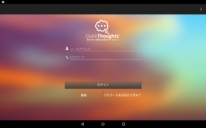 Androidアプリ「QuickThoughts」のスクリーンショット 5枚目