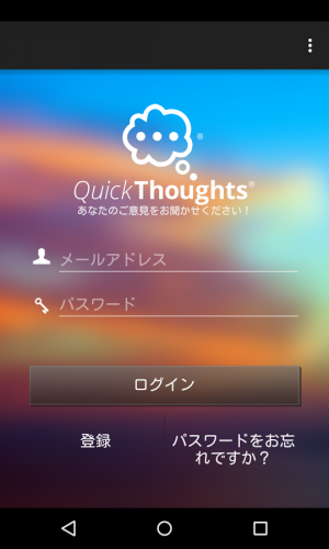 Androidアプリ「QuickThoughts」のスクリーンショット 1枚目