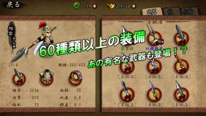 Androidアプリ「進撃の三国」のスクリーンショット 5枚目