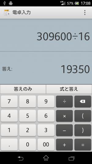 Androidアプリ「電卓入力」のスクリーンショット 2枚目