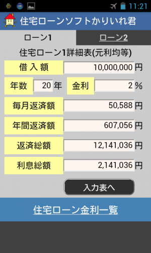 Androidアプリ「住宅ローンソフトかりいれ君」のスクリーンショット 3枚目