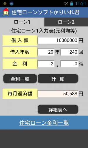 Androidアプリ「住宅ローンソフトかりいれ君」のスクリーンショット 2枚目