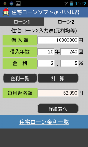 Androidアプリ「住宅ローンソフトかりいれ君」のスクリーンショット 4枚目