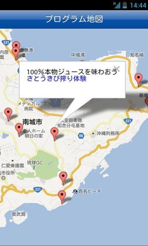 Androidアプリ「沖縄なんぶぜんぶ」のスクリーンショット 4枚目