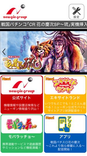 Androidアプリ「ニューギングループ公式アプリ」のスクリーンショット 1枚目