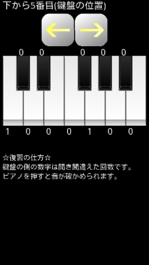 Androidアプリ「音感の達人」のスクリーンショット 3枚目