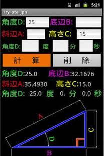 Androidアプリ「三角関数とピタゴラス」のスクリーンショット 2枚目