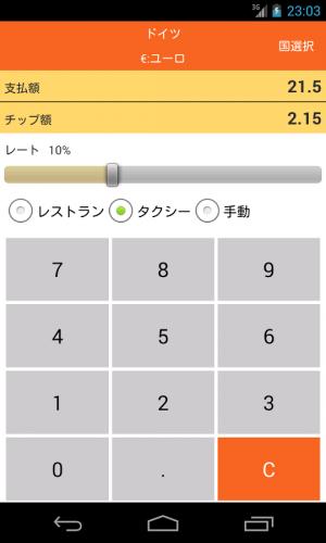 Androidアプリ「チップ計算アプリ TipCal ネット接続なしで利用可能」のスクリーンショット 3枚目