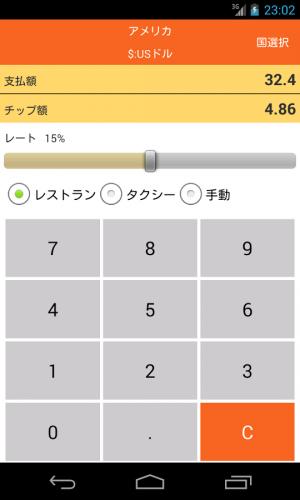 Androidアプリ「チップ計算アプリ TipCal ネット接続なしで利用可能」のスクリーンショット 1枚目