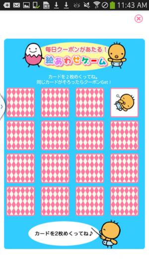 Androidアプリ「たまひよSHOP発♪妊娠・出産・育児なんでも揃う通販アプリ」のスクリーンショット 4枚目