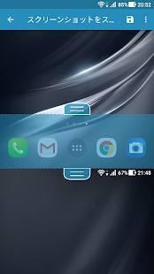 Androidアプリ「スクリーンショットイージー」のスクリーンショット 3枚目