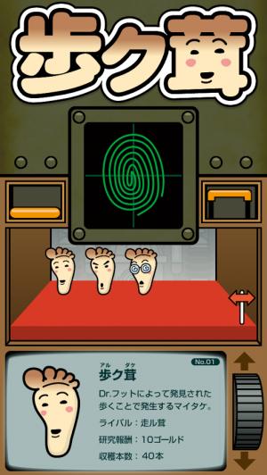 Androidアプリ「茸が育つ歩数計 歩ク茸」のスクリーンショット 5枚目