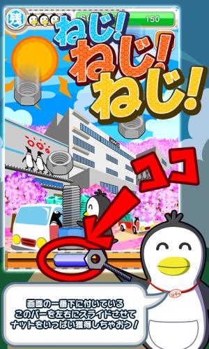 Androidアプリ「ペンギンのねじ屋さん」のスクリーンショット 2枚目