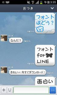 Androidアプリ「フォント for LINE」のスクリーンショット 4枚目