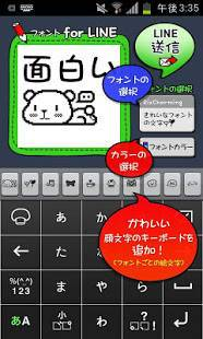 Androidアプリ「フォント for LINE」のスクリーンショット 1枚目