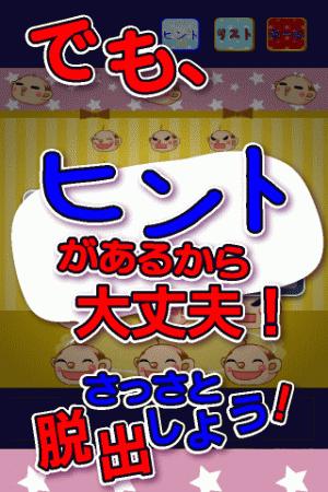Androidアプリ「ひまつぶし脱出ゲーム◆無料だし、簡単な脱出ゲームだよっ!」のスクリーンショット 5枚目