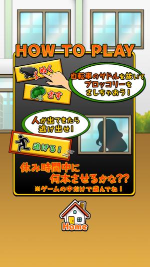 Androidアプリ「自転車ブロッコリー」のスクリーンショット 5枚目