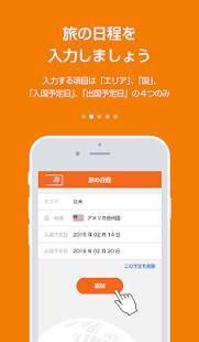 Androidアプリ「海外サポート - 海外旅行に「あんしん」をご提供します!」のスクリーンショット 2枚目
