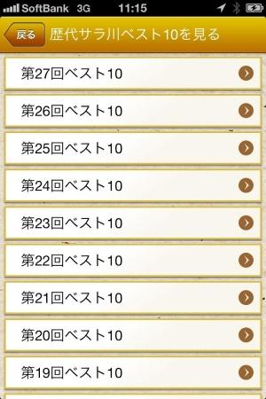 Androidアプリ「サラリーマン川柳」のスクリーンショット 2枚目