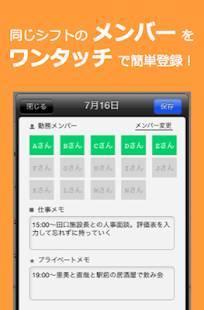 Androidアプリ「シフトホイク〜保育士のシフト管理表&スケジュール帳アプリ」のスクリーンショット 4枚目