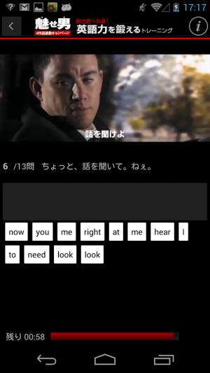 Androidアプリ「『映画で英語 魅せ男』 映画作品の予告動画で英語を学ぼう」のスクリーンショット 5枚目