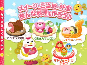 Androidアプリ「モグ 〜ピグのアバターでお料理ゲーム♪〜」のスクリーンショット 2枚目