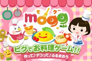 Androidアプリ「モグ 〜ピグのアバターでお料理ゲーム♪〜」のスクリーンショット 4枚目