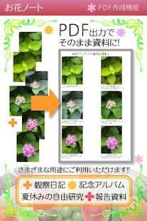 Androidアプリ「お花ノート」のスクリーンショット 4枚目