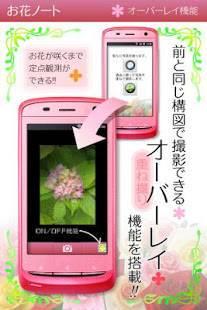 Androidアプリ「お花ノート」のスクリーンショット 2枚目