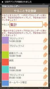 Androidアプリ「やることカレンダー Free」のスクリーンショット 4枚目