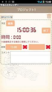 Androidアプリ「やることカレンダー Free」のスクリーンショット 5枚目
