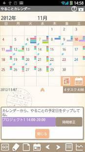 Androidアプリ「やることカレンダー Free」のスクリーンショット 3枚目