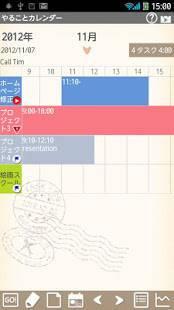 Androidアプリ「やることカレンダー Free」のスクリーンショット 2枚目