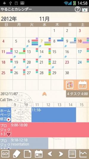 やることカレンダー free appliv