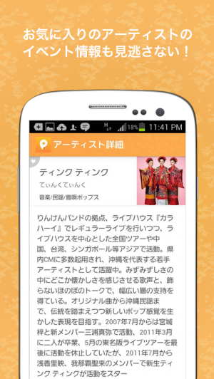 Androidアプリ「沖縄イベント情報「ぴらつかこよみ」【有料版】」のスクリーンショット 5枚目
