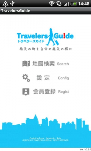 Androidアプリ「トラベラーズガイド」のスクリーンショット 1枚目