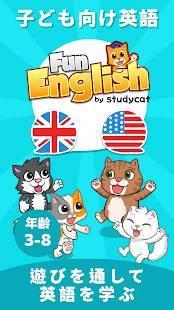 Androidアプリ「楽しい英語 Fun English: 子供英语学習(ESL)」のスクリーンショット 1枚目