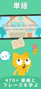 Androidアプリ「楽しい英語 Fun English: 子供英语学習(ESL)」のスクリーンショット 5枚目