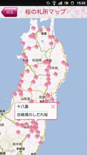 Androidアプリ「東北・夢の桜街道」のスクリーンショット 4枚目