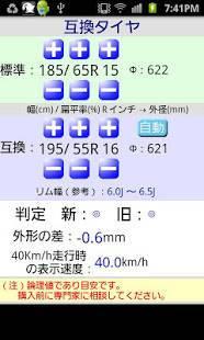 Androidアプリ「互換タイヤ」のスクリーンショット 1枚目