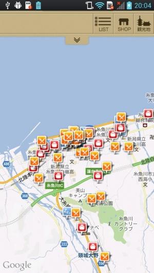 Androidアプリ「ぐるり糸魚川」のスクリーンショット 2枚目