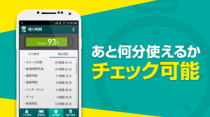 Androidアプリ「電池長持ち・バッテリー節約アプリ」のスクリーンショット 4枚目
