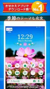 Androidアプリ「Yahoo!きせかえ 無料壁紙アイコン」のスクリーンショット 1枚目
