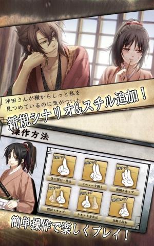 Androidアプリ「薄桜鬼」のスクリーンショット 3枚目