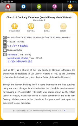 Androidアプリ「プラハ 旅行ガイド」のスクリーンショット 4枚目