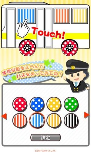 Androidアプリ「うごくバスぬりえ」のスクリーンショット 3枚目