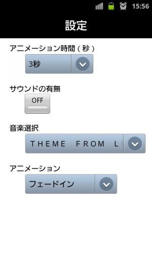 Androidアプリ「KAGOSHIMA名所写真集」のスクリーンショット 4枚目