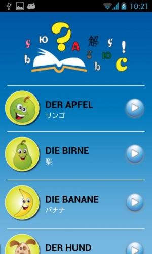 Androidアプリ「キッズドイツ語」のスクリーンショット 2枚目